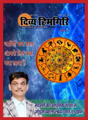 Year:-06,-Issue:-32,-08- January-2017