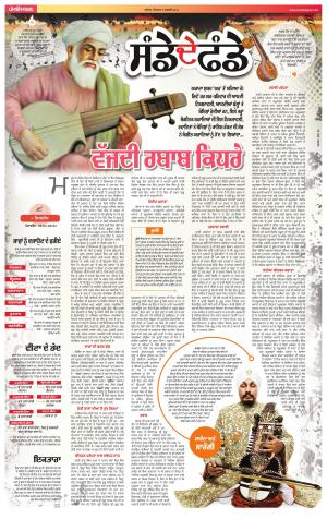 SUPPLEMENT Publish : Punjabi jagran News : 8th January 2017
