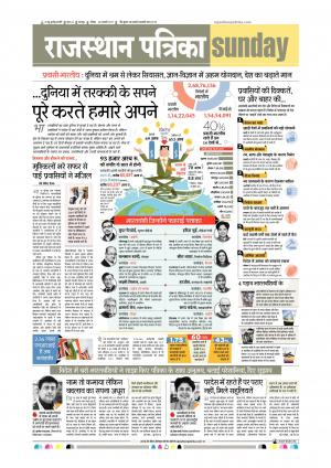 Udaipur Daak Edition