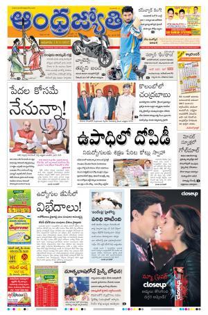 Andhra Jyothy Telugu Daily Andhra Pradesh, Sun, 8 Jan 17