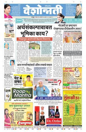 08th Jan Nagpur