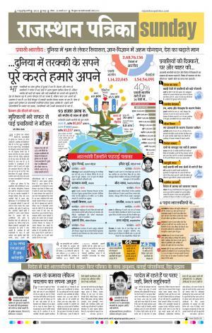 Jaipur 08-01-2017