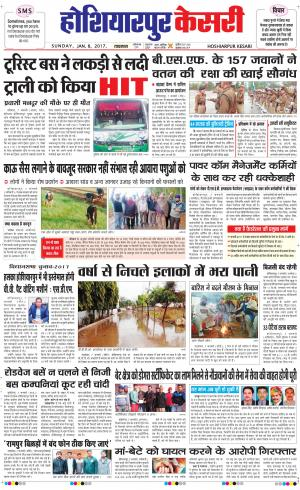 Hoshiarpur Kesari
