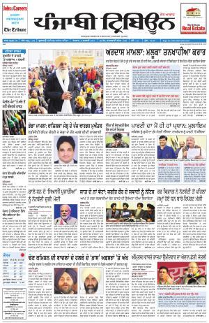 PT_09_January_2017_Delhi