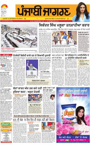 Moga/Faridkot/Muktsar : Punjabi jagran News : 9th January 2017