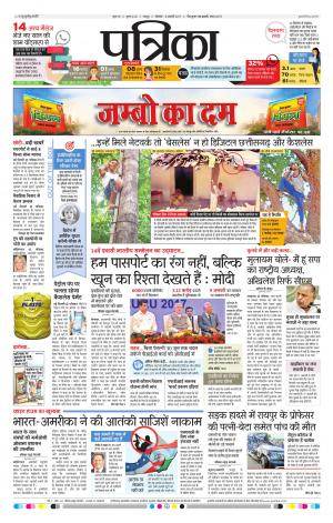 Bhilai patrika