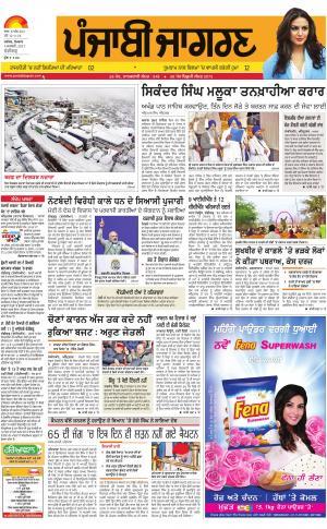 Chandigarh : Punjabi jagran News : 9th January 2017