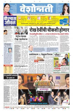 09th Jan Nagpur