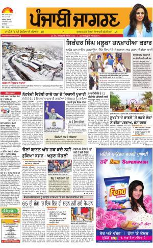 JALANDHAR Dehat : Punjabi jagran News : 9th January 2017