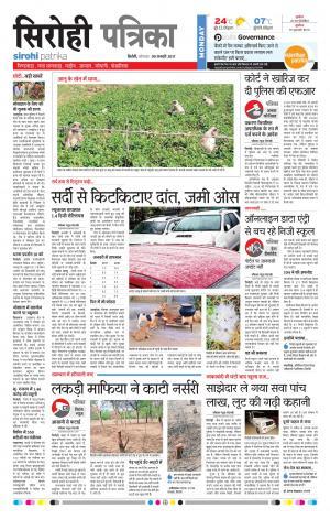Rajasthan Patrika Sirohi