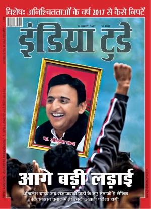 India Today Hindi- 18th January 2017