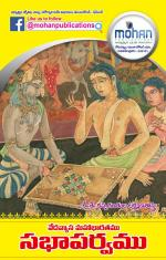 Veda Vyasa MahaBharathamu-Sabha Parvamu, వేదవ్యాస మహాభారతము -సభాపర్వం