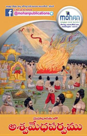 MahaBharathamu-Ashwamedha Parvamu, మహాభారతము -అశ్వమేధాపర్వము