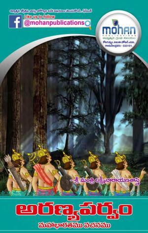 MahaBharathamu Vachanamu-Aranya Parvamu, మహాభారతము వచనము -అరణ్యపర్వం