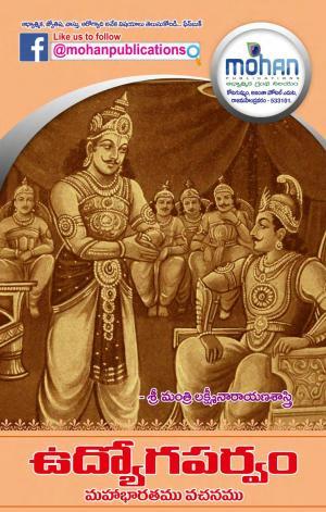 MahaBharathamu Vachanamu-Udyoga Parvamu, మహాభారతము వచనము -ఉద్యోగపర్వం