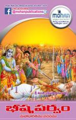 MahaBharathamu Vachanamu-Bheeshma Parvamu