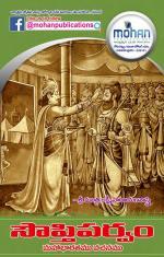 MahaBharathamu Vachanamu-Sowpthika Parvamu, మహాభారతము వచనము -సౌప్తికపర్వము