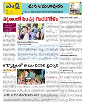 Sakshi news paper west godavari district edition