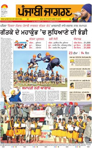 Moga/Faridkot/Muktsar : Punjabi jagran News : 10th January 2017
