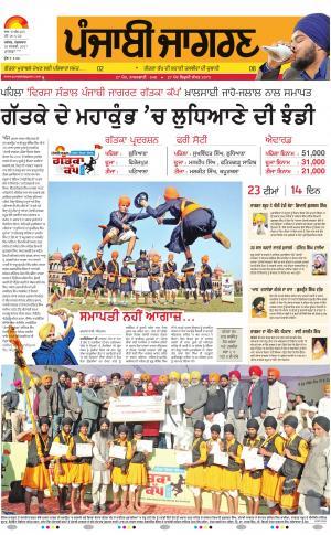 Sangrur\Barnala : Punjabi jagran News : 10th January 2017