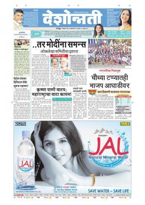 10th Jan Nagpur
