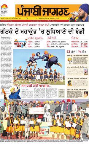 Amritsar : Punjabi jagran News : 10th January 2017