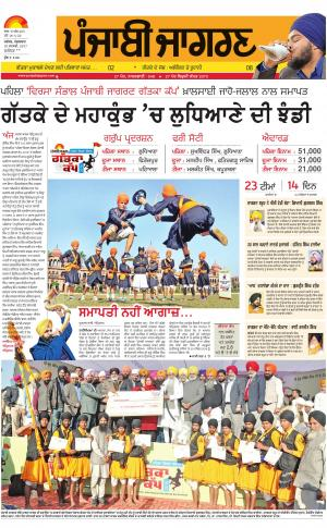 JALANDHAR : Punjabi jagran News : 10th January 2017