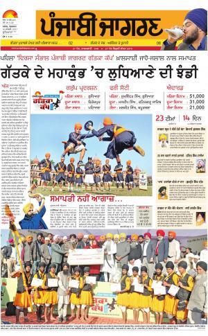 LUDHIANA : Punjabi jagran News : 10th January 2017