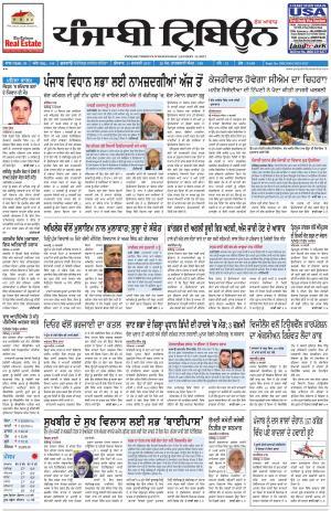 PT_11_January_2017_Delhi