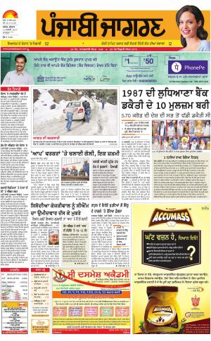 Malwa : Punjabi jagran News : 11th January 2017