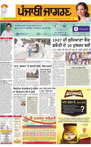 Sangrur\Barnala : Punjabi jagran News : 11th January 2017