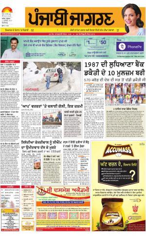 Chandigarh : Punjabi jagran News : 11th January 2017