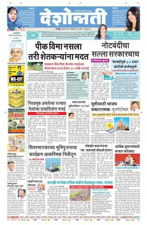 11th  Jan Nagpur