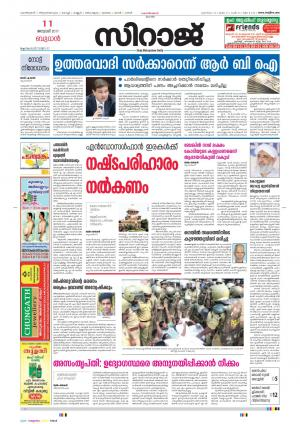 KOZHIKODE e-newspaper in Malayalam by Siraj Daily