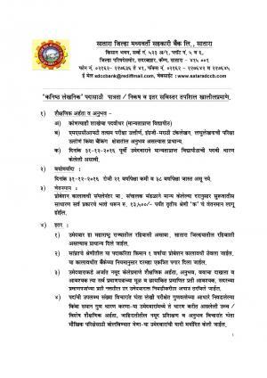 Bank Jobs in Maharashtra, Apply at DCCB Satara for 246 Clerk Posts, Details at sataradccb.com