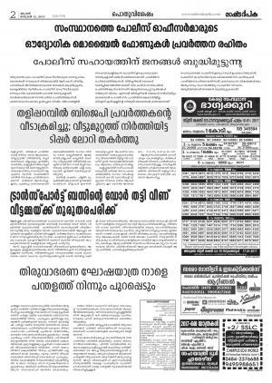 trivandrum11-01-2017