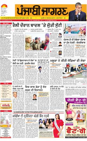 Moga/Faridkot/Muktsar : Punjabi jagran News : 12th January 2017
