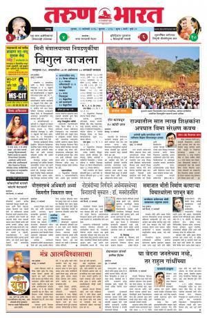 Tarun Bharat
