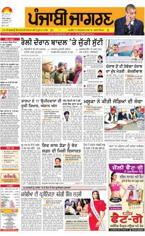 LUDHIANA : Punjabi jagran News : 12th January 2017