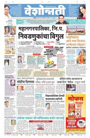 12th Jan Nagpur