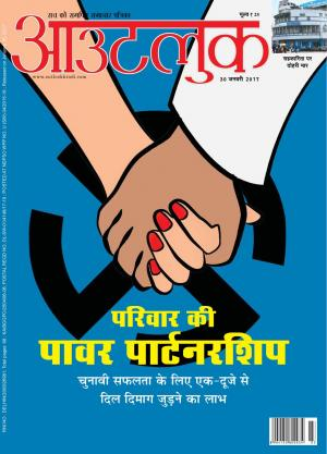Outlook Hindi, 30 January 2017