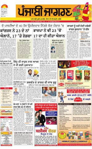 Malwa : Punjabi jagran News : 13th January 2017