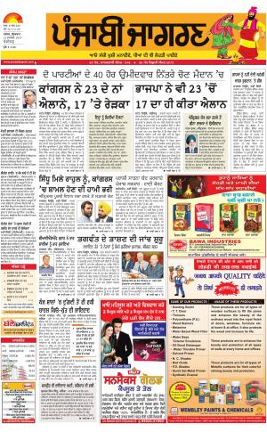 Chandigarh : Punjabi jagran News : 13th January 2017