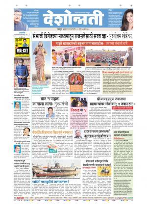 13th Jan Nagpur