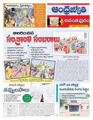 Andhra jyothi today sunday book pdf