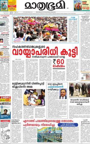 Mathrubhumi printing & publishing co ltd, kaloor printing press.