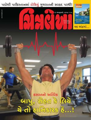 Chitralekha Gujarati - January 23, 2017
