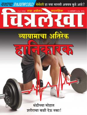 Chitralekha Marathi - January 23, 2017