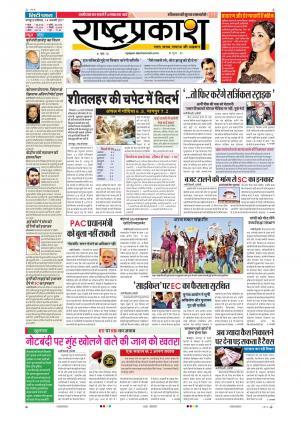 14th Jan Rashtraprakash