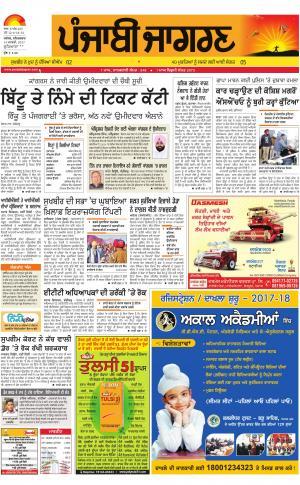 Jagraon Publish : Punjabi jagran News : 14th January 2017